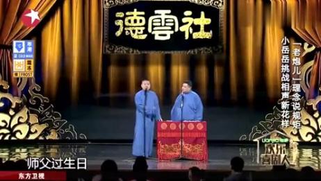 岳云鹏:我北京人!孙越:北京哪?岳云鹏:郊区的,郑州