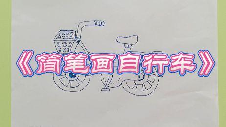 儿童画简笔画:3分钟教会小朋友画自行车,家长快收藏起来吧