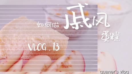 官洱VLOG.13|零失败戚风蛋糕