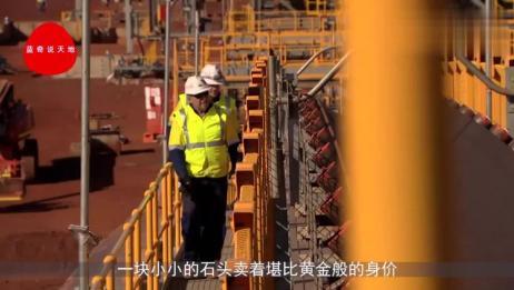 澳大利亚:我的铁矿石500元一吨,中国:你留着养老吧!
