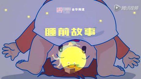 睡前故事第三期周若汐 <学会弯腰才能抬头>