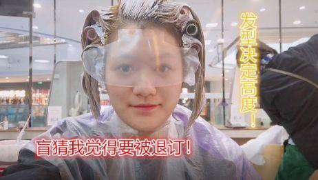 小姐姐被粉丝逼迫去染了个粉毛??染头发全过程!究竟染头发为什么要那么久