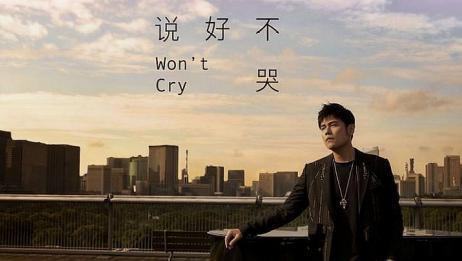 周杰伦新歌《说好不哭》MV来了 五月天阿信跨刀合唱