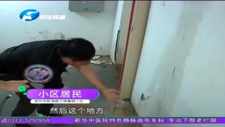 墙体喷水、电梯漏水、地库被淹!这个小区漏水漏出新高度!