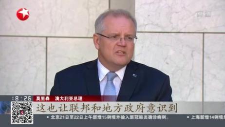 """澳大利亚:确诊病例""""破千"""" 民众不顾禁令海滩聚集"""