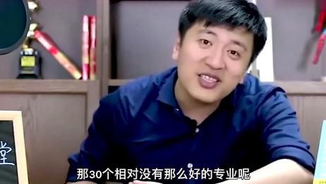 张雪峰老师讲同一个学校一本和二本的区别,听完你就懂了!