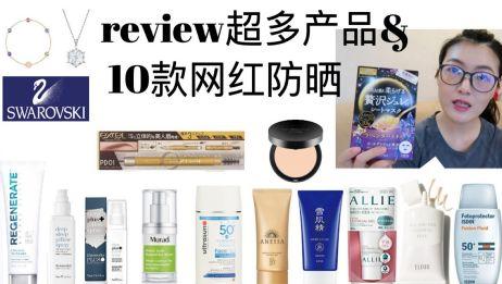 review超多新产品!10款网红防晒! 风很大的美白牙膏,Va眼周去皱~助眠喷