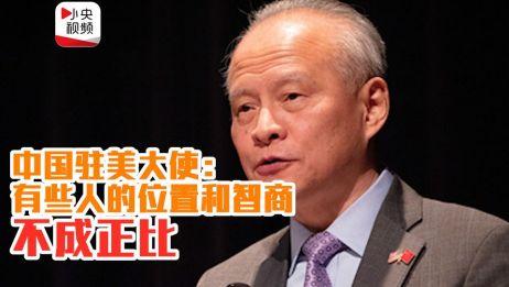 美国政客为什么非要污名化武汉?中国驻美大使:有些人的位置和智商不成正比
