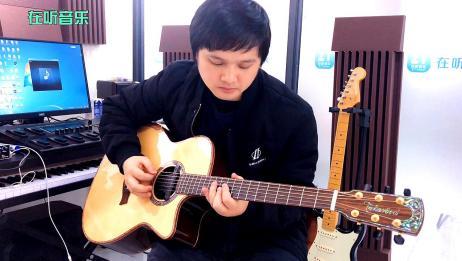 刘若英的《后来》,吉他弹奏的这段间奏,好听极了