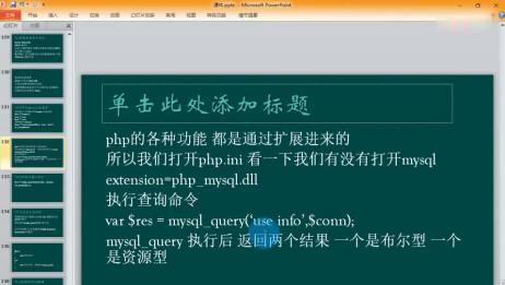 33PHP连接mysql数据库