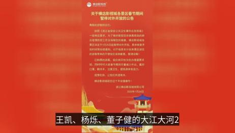 受疫情影响 赵丽颖王一博《有翡》等多部电视剧暂停拍摄