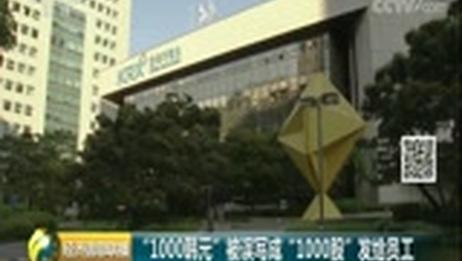 [经济信息联播]韩国出现证券史上最高金额操作失误