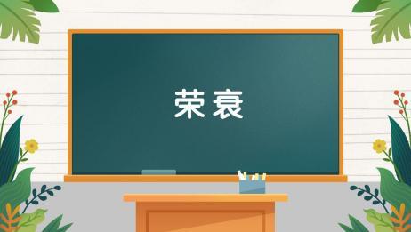 字词小课堂:荣衰