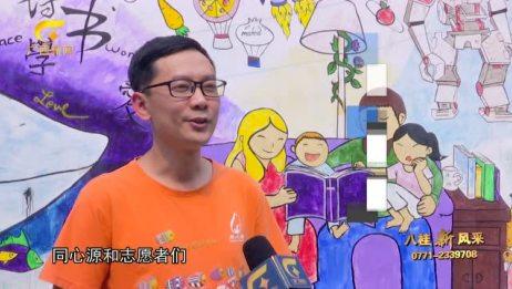 广西同心源社会工作服务中心