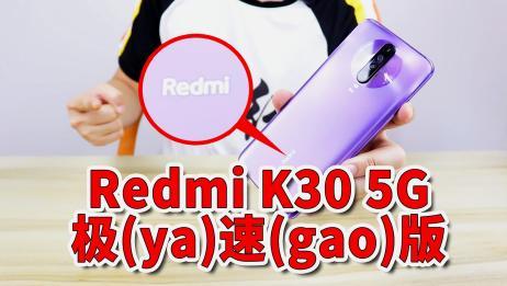 高通变膏通?首发骁龙768G的Redmi k30 5G极速版,到底是怎样的?