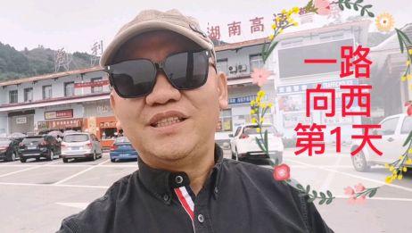老鲁床车自驾游,一路向西第1天,行驶500公里还在湘西乌龙山