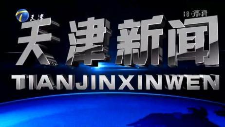 5月23日《天津新闻》内容提要丨天津台