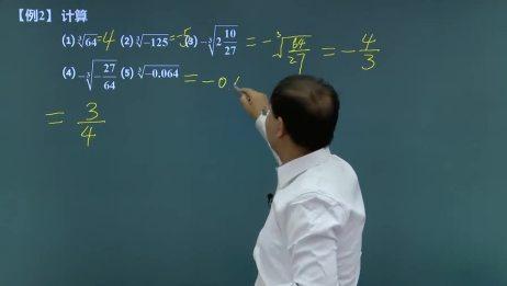 立方根及其计算