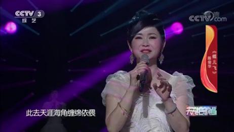 [天天把歌唱]歌曲《蝶儿飞》 演唱:陈俊华