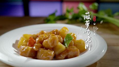 超级美味的粤菜菠萝咕咾肉,酸甜可口超级下饭!
