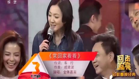 云飞朱军唱经典《常回家看看》,歌声让人陶醉,不输中国好声音啊