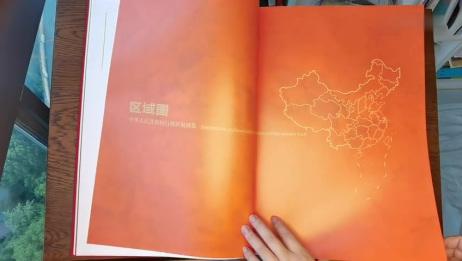 「大桶说地图  1」《中国行政区划图集》(2019年版)