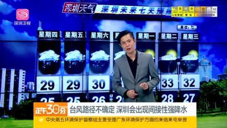 第4号台风今晨登陆徐闻 深圳发布橙色暴雨预警