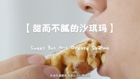 在家做沙琪玛比外面买的好吃多了,不加一滴水,松软无比