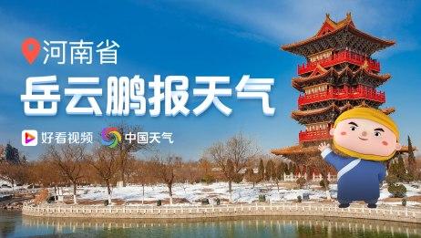 小岳岳报天气:09月24日驻马店西平天气预报