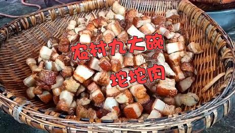咱四川农村才有的九大碗坨坨肉!城里都吃不到