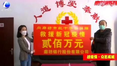 """廊坊银行捐款200万元,为""""战疫""""加油"""