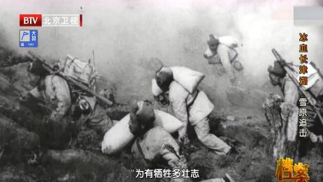 长津湖战役有多悲壮?中国志愿军不畏牺牲,让世界重新认识中国