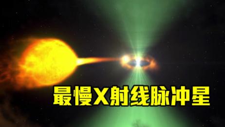 射线也有快慢?科学家检测到最慢X射线脉冲星,36200秒一周期!
