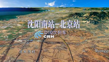 D10列车(沈阳南北京),经沈阳盘锦葫芦岛北戴河,718公里