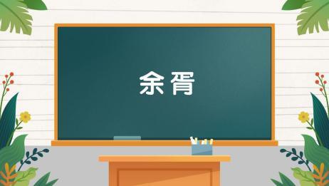字词小课堂:余胥