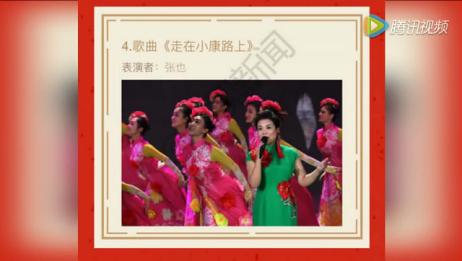 2016央视猴年春晚节目单正式发布
