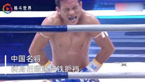 中国小伙比赛失手踢碎泰拳王护裆,对手当场倒地怒砸擂台