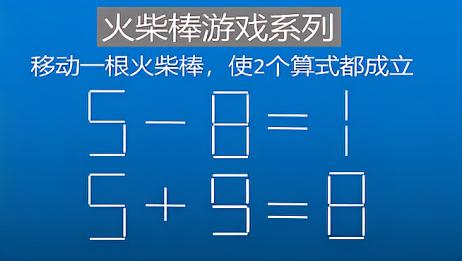 小学数学移动一根火柴棒要使两个算式同时成立哦58=1,5+9=8