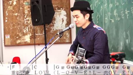 马叔叔摇滚吉他第99课:五月天 恋爱ING
