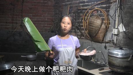 舌尖上的四川美味之粑粑肉做法教程,一次蒸一锅,大人小孩都爱吃