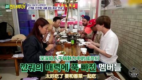 韩国明星到成都吃干锅,感叹:可以到中国生活了,食物很合胃口!