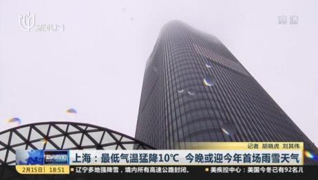 上海:最低气温猛降10℃ 今晚或迎今年首场雨雪天气