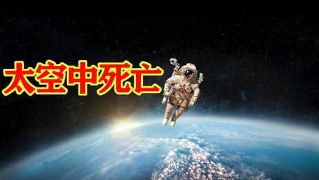 到目前为止,有在太空中死亡的宇航员吗?太空尸体会经历什么?