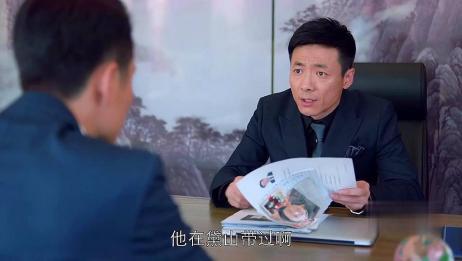 魏总一直在调查魏国强,得知他早年在黛山待过,魏总一脸吃惊