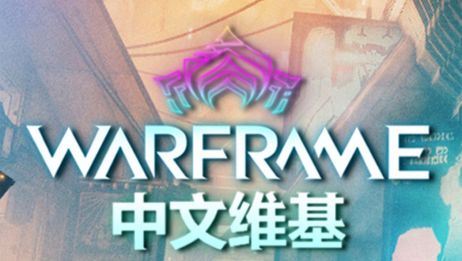 星际战甲warframe新手教学解说番外第一期资料篇国服萌新必看攻略