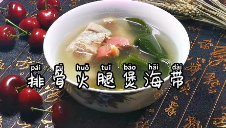 教你一个小妙招家庭版的排骨海带汤,汤鲜味美营养丰富做法简单