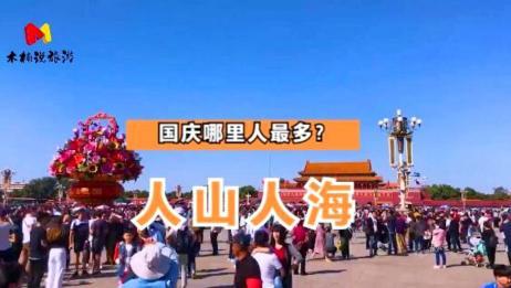 大数据:2019年国庆假期十大热门旅游城市,今天会这样么?