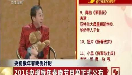 《中国新闻》 2016央视猴年春晚节目单正式公布