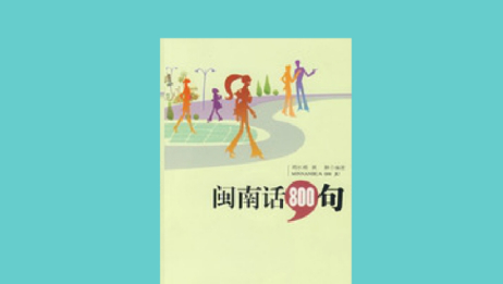 【秒懂百科】一分钟读懂闽南话800句