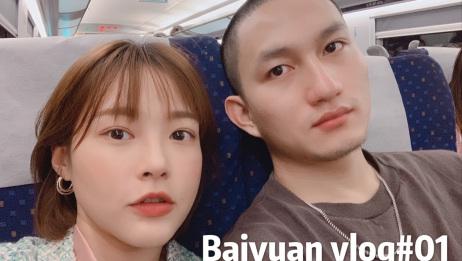 【baiyuan'vlog#01】当我们谈论姐弟恋的时候在谈论什么?